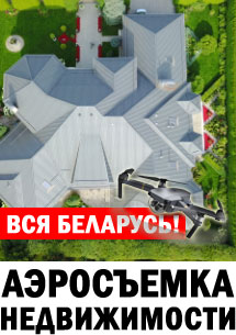 Аэросъемка недвижимости в Минске и других городах Беларуси